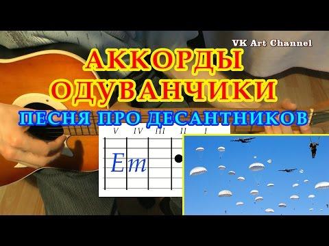 Одуванчики Аккорды Разбор Армейские песни на гитаре Десантники Бой Текст