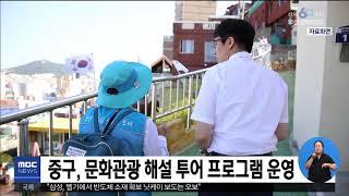 중구 맞춤형 문화관광해설투어 운영 부산MBC201908…