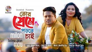 Tor Preme Porte Chai Muhammad Milon And Mou Mp3 Song Download