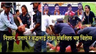 नेपाल आइडलको कार्यक्रममा १० जना युवती बेहोस्  ।।  nepal idol
