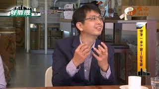 健康一身之寶-益生菌(二)【好厝邊157】| WXTV唯心電視台