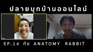 ปลายบุกบ้านออนไลน์ EP.14 [ทัช Anatomy Rabbit]