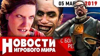 ПЛОХИЕ НОВОСТИ новый Assassin's Creed, Watch Dogs 3, ремейк Demon's Souls, Half-Life Miami