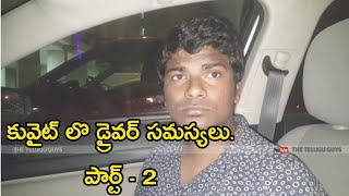 Gulf Driver Problems | FUNNY Video | 2018 Latest Telugu Comedy Videos | The Telugu Guys