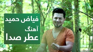 فیاض حمید - آهنگ جدید عطر صدا / Fayaz Hamid - Atre Sada New Song