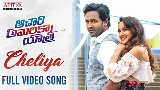 Cheliya Full Video Song || Achari America Yatra Video Songs || Vishnu Manchu, Pragya Jaiswal