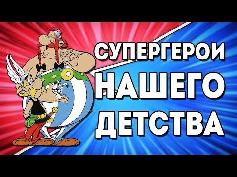 Asterix & Obelix XXL3 - История и новая игра