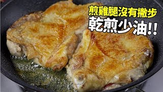 【1mintips】煎雞腿沒有撇步,乾煎少油,用逼出的雞油來料理,就是超級美味!