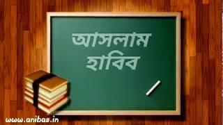আসলাম হাবিব গজল Aslam habib | Allah tobo dargahe | Bangla gajal | Sartaz e Madina