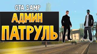 Админ патруль GTA SAMP #1 - Сняли лидера банды! thumbnail