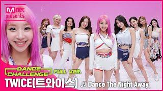 [엠카 댄스 챌린지 풀버전] TWICE(트와이스) - Dance The Night Away ♬