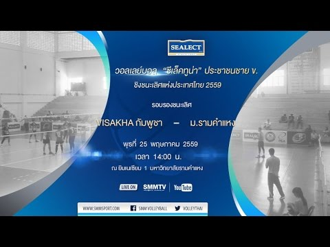 14:00 VISAKHA กัมพูชา พบ ม.รามคำแหง วอลเลย์บอล ซีเล็คทูน่า ปชช.ชาย ข. ชิงชนะเลิศแห่งประเทศไทย 2559