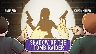 Shadow of the Tomb Raider. Игры теней