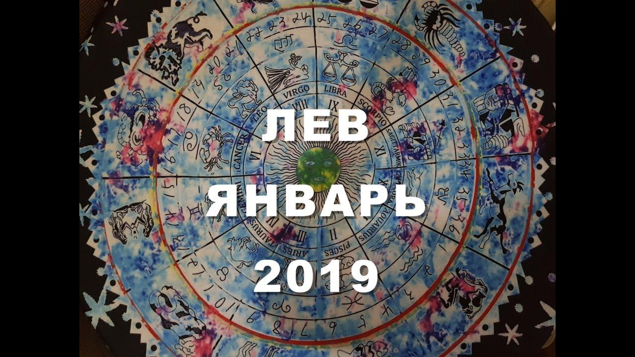 ЛЕВ.Важные события января. Таро прогноз 12 домов гороскопа.Онлайн гадание на январь 2019 для львов.