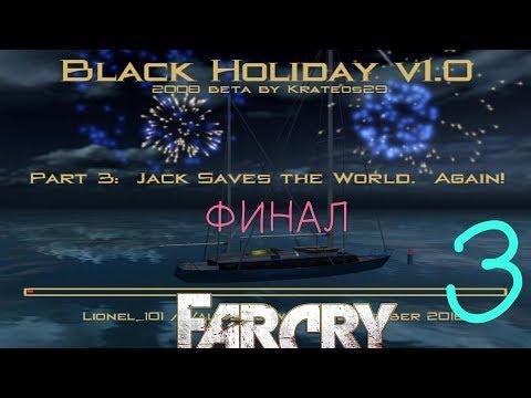 Прохождение игры Far Cry Black Holiday (Remake) |3 карта - встреча с Валери| №3 ФИНАЛ