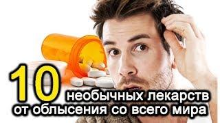 10 необычных лекарств от облысения со всего мира