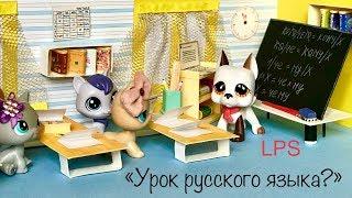 LPS/ СМЕШНОЙ УРОК .📚 Littlest pet Shop.