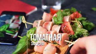 Холодная томатная закуска на шпажках - ПП-рецепт. Вкусно и оригинально!