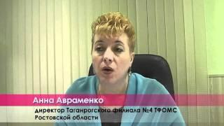 видео Полис ОМС – что это и кто имеет право на его получение?