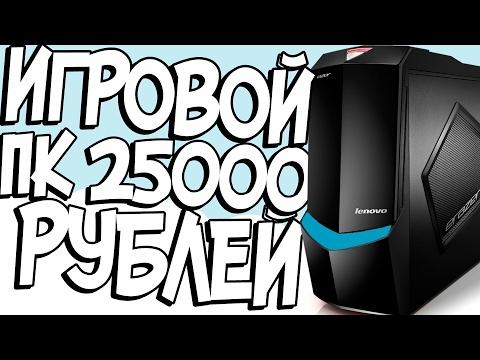 Как собрать пк за 25к/25000 рублей или как играть во все игры на максималках .