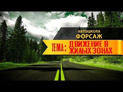 """ТЕМА: ДВИЖЕНИЕ В ЖИЛЫХ ЗОНАХ (автошкола """"ФОРСАЖ"""" г. Хабаровск)"""