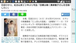 石田ひかり、紅白以来22年ぶり司会「目標は高く黒柳徹子さんを目指し...