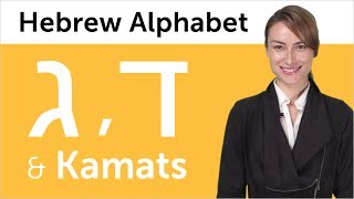 Learn Hebrew Writing - Hebrew Alphabet Made Easy: Gimel, Dalet and Kamats (Niqqud symbol)