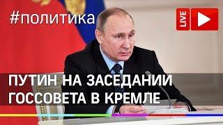 Владимир Путин на заседании Госсовета в Кремле. Прямая трансляция