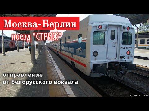 """Отправление поезда """"Стриж"""" Москва-Берлин от Белорусского вокзала // 1 сентября 2019"""