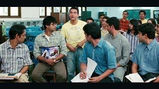 3 इडियट्स के 3 बेस्ट सीन्स - आमिर खान - शरमन जोशी - माधवन