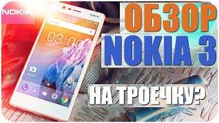 видео Обзор смартфона Nokia 3