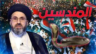 افعى سامه في المظاهرات الرجاء الحذر !! | السيد رشيد الحسيني
