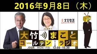大竹まことゴールデンラジオ 2016年9月8日【パートナー:光浦靖子】 [Ga...