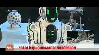 Короче говоря:Современный робот Борис - русский на все 100%