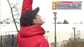 新成人がバンジーで抱負を叫ぶ 東京都稲城市