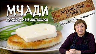 МЧАДИ. Грузинская кукурузная лепёшка