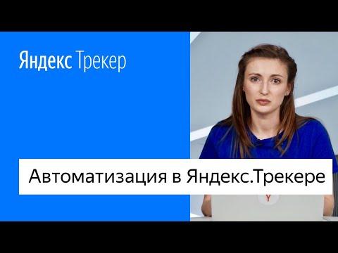 Автоматизация в Яндекс.Трекере