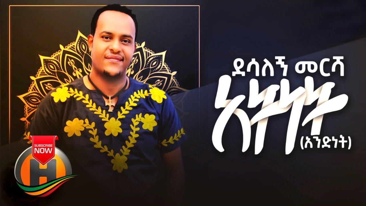 Desalegn Mersha - Atenet | አትነት - New Ethiopian Music 2020 (Official Video)