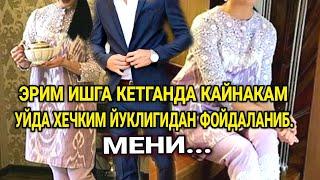 ЭРИМ ИШДА ЭДИ КАЙНАКАМ ИЧИБ КЕЛИБ КЕЧКУРУН КЕЛИБ МЕНИ...