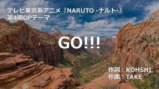 【カラオケ】GO!!! / FLOW