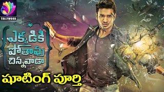 Ekkadiki Potavu Chinnavada Movie Release Date Confirmed   Nikhil Siddharth   Tollywood TV Telugu
