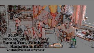 �������� ���� Типси Тип, Zambezi, Нафаня и Ко - Дверь (Специфическая Акустика) ������
