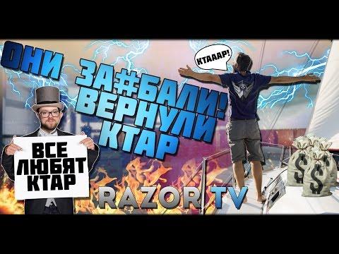 WARFACE ОНИ ЗА#БАЛИ!!! ОЧЕРЕДНАЯ РАСПРОДАЖА КТАРА!!! (18+)