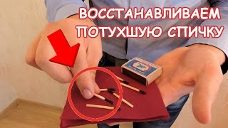 ТОП 5 КРУТЫХ ФОКУСОВ со спичками +ОБУЧЕНИЕ