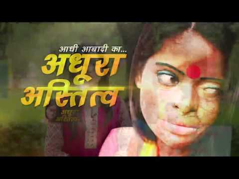 Shocking!! Girl Child is also becoming a RAPE victim | Part – 1 | First India News