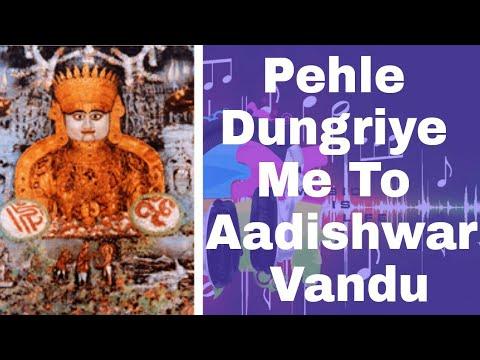 Pehle Dungriye Me To Aadishwar Vandu - Jain Song
