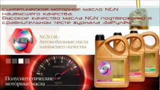 Моторное масло NGN серии SM