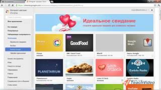Расширения Google Chrome и плагины гугл хром