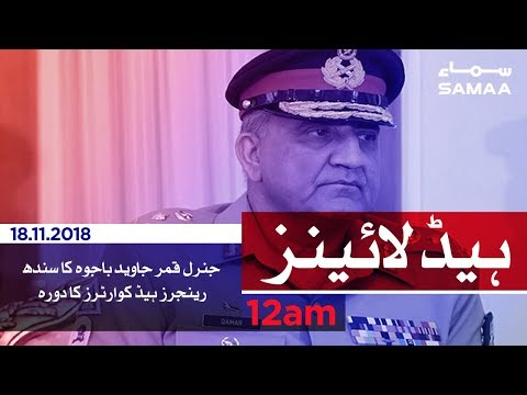 Samaa Headlines - 12AM - 18 November 2018