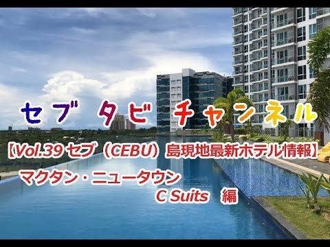Vol39 セブCEBU島最新ホテル情報 マクタン・ニュータウン CSuits編